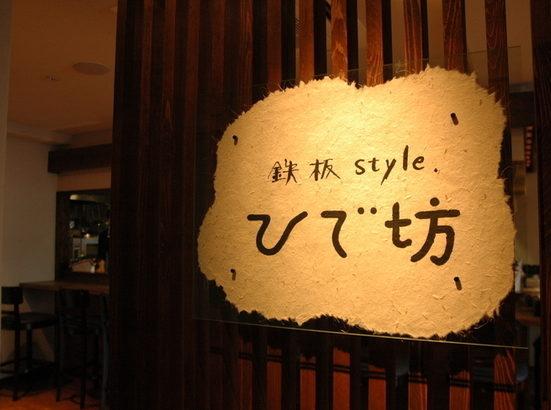 鉄板Style ひで坊