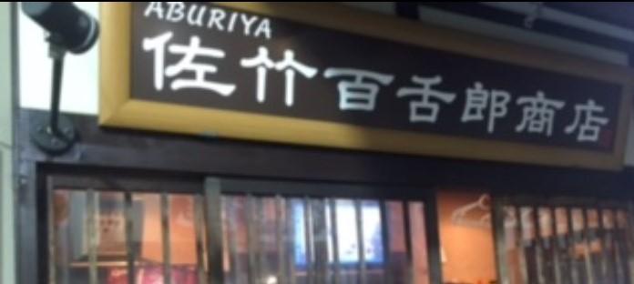 佐竹百舌郎商店