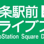 3密を避けたお弁当販売「西条駅前ドライブスルー」参加店舗増加中!!